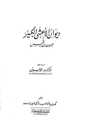 تحميل كتاب ديوان الأعشى الكبير تأليف ميمون بن قيس pdf مجاناً | المكتبة الإسلامية | موقع بوكس ستريم