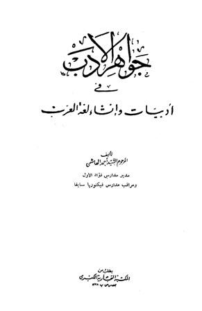 تحميل كتاب جواهر الأدب في أدبيات وإنشاء لغة العرب تأليف أحمد الهاشمي pdf مجاناً | المكتبة الإسلامية | موقع بوكس ستريم