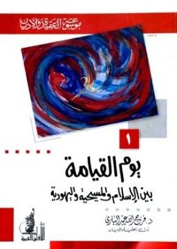 تحميل كتاب يوم القيامة بين الإسلام والمسيحية واليهودية تأليف فرج الله عبد الباري pdf مجاناً | المكتبة الإسلامية | موقع بوكس ستريم