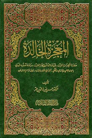 تحميل كتاب المعجزة الخالدة تأليف حسن ضياء الدين عتر pdf مجاناً | المكتبة الإسلامية | موقع بوكس ستريم