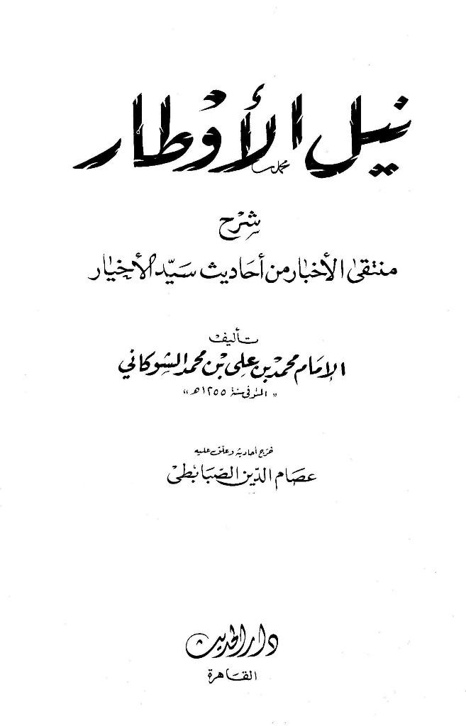 تحميل كتاب نيل الأوطار شرح منتقى الأخبار (ت: الصبابطي) تأليف محمد بن علي الشوكاني pdf مجاناً | المكتبة الإسلامية | موقع بوكس ستريم